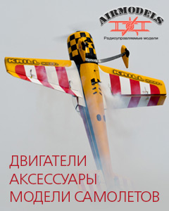 Реклама на Моделке